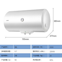 Leader 统帅 海尔出品电热水器 即热式速热储水式家用小型短款40/50/60/80升机械版特价 50升 LEC5001-20A3 2KW 8年质保
