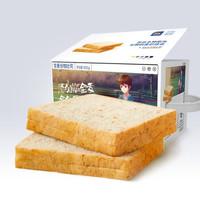 三只松鼠全麦吐司 箱装全麦面包早餐粗粮手撕代餐黑麦800g/约16袋