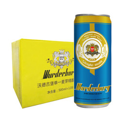 德国沃德古堡wurderburg 单一麦芽啤酒 500mL*12听国产整箱装 *6件