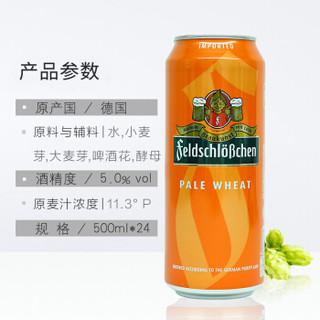 feldschlößchen 费尔德堡 白啤酒 (500mL、24、听装)
