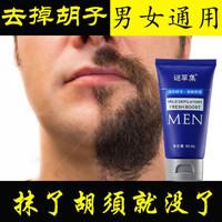 Greentouch 绿漾 男士胡须膏 (60ml)