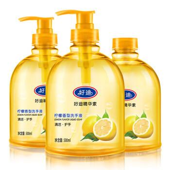 好迪柠檬洗手液套装温和洁净保湿滋润抑菌儿童可用补充500ml*3瓶