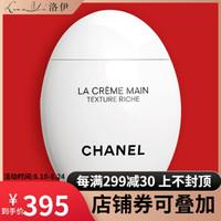 法国Chanel香奈儿  护手霜鸡蛋/鹅蛋/鹅卵石润手霜 清爽保湿滋养补水防干裂 50ml 白色