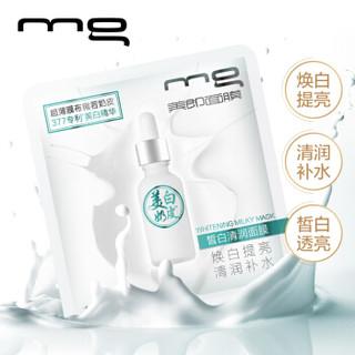 mg 美即 皙白清润面膜 5片