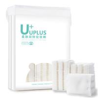 UPLUS 优家 柔肤双效化妆棉 200片 *13件