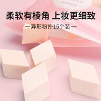 MINISO 名创优品 化妆棉粉扑 干湿两用菱形设计柔软舒适 SBR异形粉扑海绵 菱形15个 装