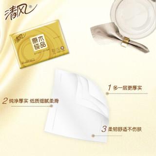 Breeze 清风 BR436MCAE1 抽纸餐巾纸原木纯品金装面巾纸巾抽卫生纸 (20包、3层)