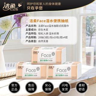 C&S 洁柔 JR097-02 湿水抽纸28抽40包便携式纸巾 ( 20包、3层)