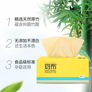 BABO 斑布 6953631804469 抽纸卫生纸 (24包、3层)
