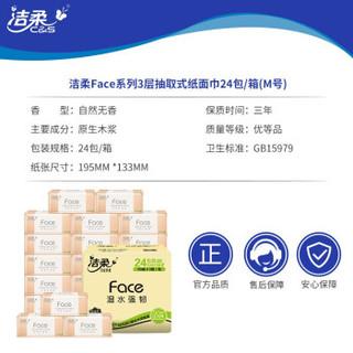 C&S 洁柔 JR121-01 抽纸巾可湿水面巾纸擦手纸 (24包、3层)