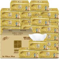 Breeze 清风 BR14SJ 抽纸卫生纸整箱原木金装卫生纸婴儿用纸纸巾抽纸 (30包、3层)