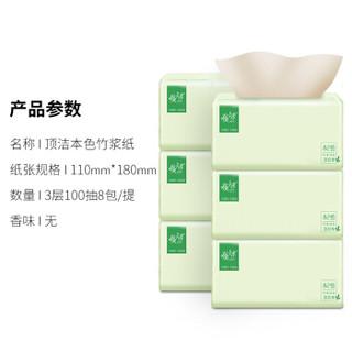 顶洁 竹纤维抽纸 3层 100抽 8包  DBSC300-110-8 (8包、3层)