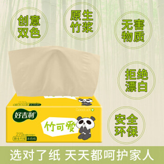 HAOJL 好吉利 本色竹浆卫生纸巾  90抽/包 抽纸 6包