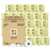 Breeze 清风 B2013CEN 卫生纸卷纸整箱原木纯品3层240段 (32卷、有芯卷纸、3层)