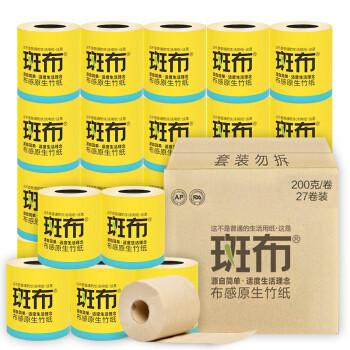 斑布(BABO)  本色卫生纸 无漂白竹浆 BASE系列3层200g有芯卷纸*27卷 *2件