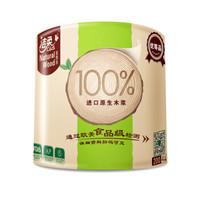C&S 洁柔 卷纸 食品级自然木 加厚4层200g卫生纸*10卷(母婴健康用纸 低白度类本色纸巾卫生纸)    MJ004-01 (10卷、有芯卷纸、4层)