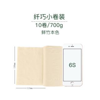 银鸽 实心卷纸竹浆本色无芯纸巾 (10卷 700g、无芯卷纸、3层)