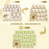 Breeze 清风 卷纸240段原木纯品手纸厕纸有芯卷筒纸婴儿纸巾 (32卷、有芯卷纸、3层)