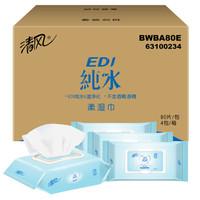 Breeze 清风 BWBA80E 抽取式EDI纯水纸80片4包整箱湿巾纸卫生消毒湿