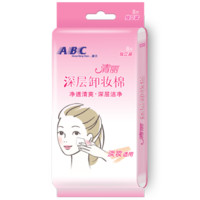 ABC 卸妆棉清洁纸  8片装*10包