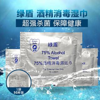 嘉莉芳 消毒湿巾75%浓度酒精巾 50片/包大尺寸
