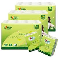 心相印 茶语丝享小包手帕纸餐巾纸面巾纸便携式小包批发无香型24包