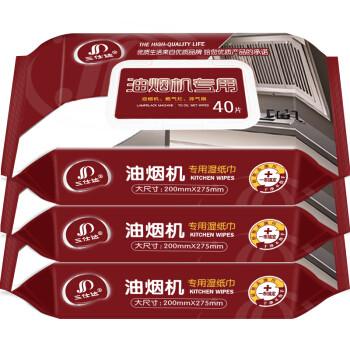 三仕达 油烟机湿巾 厨房湿巾 40片*3包带盖装