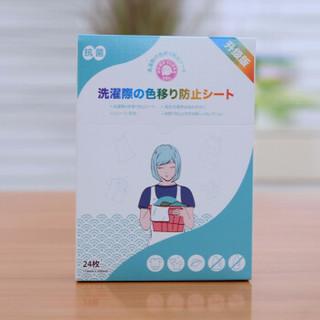 HOME CLEAN 爱思乐 洗衣防染巾 24片 机洗吸色母片