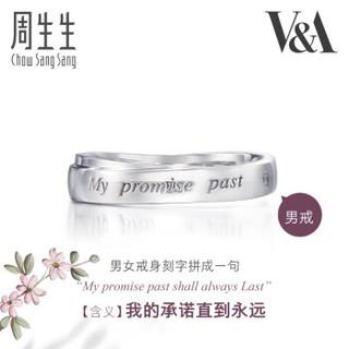 Chow Sang Sang 周生生 pt950铂金钻石戒指白金V&A博物馆戒指情侣对戒 时间约6-8周    40097R