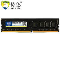 xiede 协德 DDR4 2666 台式机内存条 16GB *3件