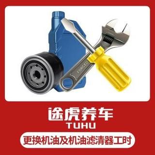 途虎养车不含商品 只可与商品一同购买,单独下单无效。 机油及机滤更换