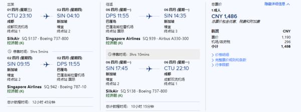 速度又促!五星新航执飞!全国多地-新加坡/巴厘岛等多条航线