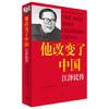 《他改变了中国:江泽民传 》