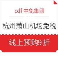 最后一周!cdf中免集团 杭州萧山机场免税店 线上预购