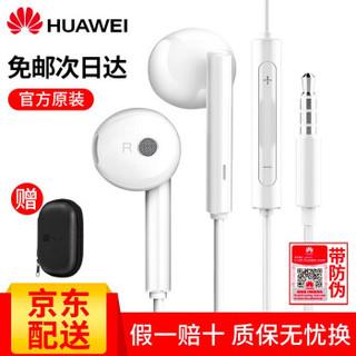 HUAWEI 华为 原装降噪有线手机耳机    AM115 (白色、安卓、耳塞式)