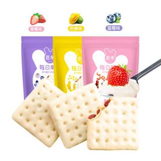芭米 果肉夹心酸奶涂层乳酪饼干(草莓+芒果+蓝莓) 160g*3袋