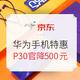 促销活动:京东 华为手机 818专场大促 多机型特惠,P30官降500元~