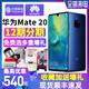 现货速发/Huawei/华为 Mate 20 6+128G 3159元