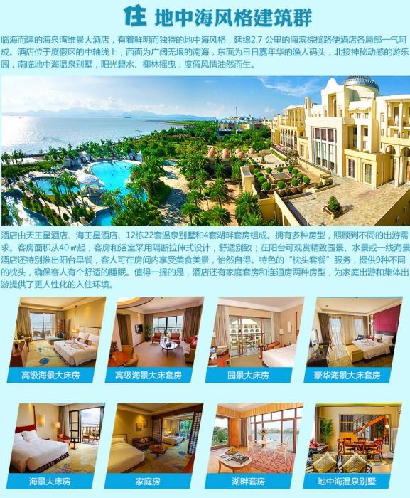 珠海海泉湾维景国际大酒店1晚+双早+无限次海洋温泉+加勒比水公园+神秘岛