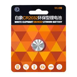 白象 CR2032 纽扣锂电池 3粒