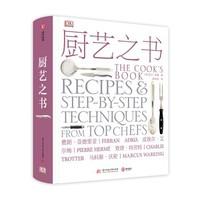 《DK厨艺之书》(精装)