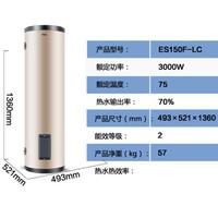 Haier 海尔 ES150F-LC 150L 电热水器