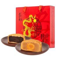 五芳斋 广式月饼礼盒 8枚560g