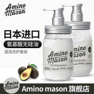 Amino mason 洗发水护发素套装女氨基酸无硅油氨基研日本进口自营同款 滋润型洗发水450ml+护发素450ml