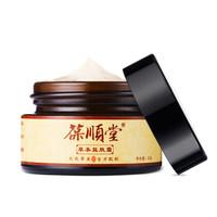 Baoshuntang 葆顺堂 草本益肤霜成人消疹湿痒霜止痒膏    BST-PY