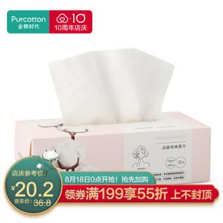 Purcotton 全棉时代 新款全棉时代 女士洁面网眼纯棉柔巾20*20cm 80抽/盒 1盒  802-001646