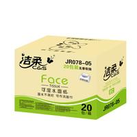 C&S 洁柔 抽纸整箱无香20包批发3层擦手纸婴儿用纸卫生纸面巾纸巾抽    JR078-05 (20包、3层)