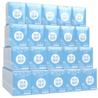 植护 手帕纸巾小包装便携式随身装 (30包 、3层)