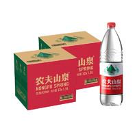 NONGFU SPRING 农夫山泉 农夫山泉饮用天然水1.5L*12瓶/箱*2箱 (1.5L、12瓶/箱*箱)