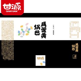 KAM YUEN/甘源牌 咸蛋黄锅巴 500g